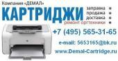 Сервисный Центр ДЕМАЛ-Картридж Перово